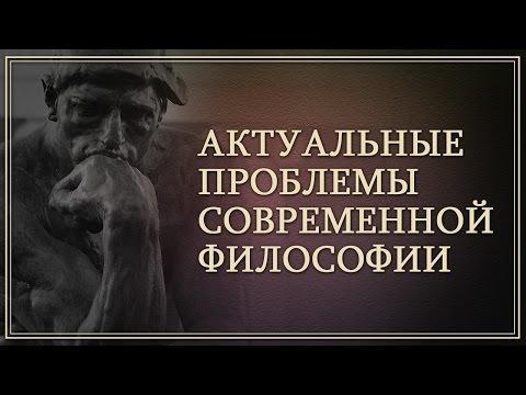 Актуальные проблемы современной философии. Лекция 1
