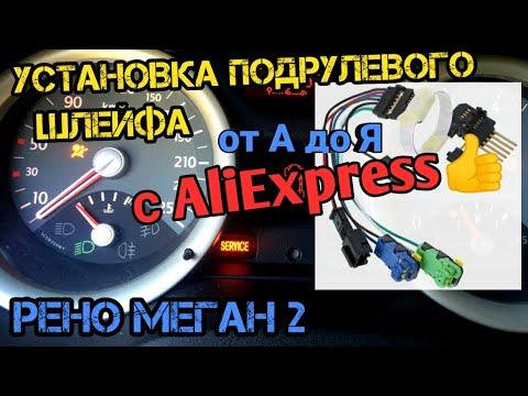Подрулевой шлейф Рено с AliExpress, на примере Меган 2