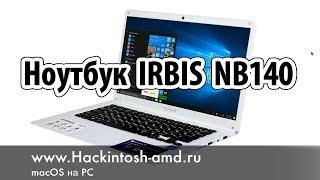 Ноутбук IRBIS NB140 вітчизняної збірки.