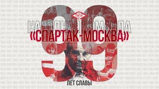 Фото «Спартак»: 99 лет великой истории!