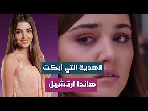 بكاء هاندا ارتشيل بسبب هدية مميزة من احد معجبيها تعرف عليها...