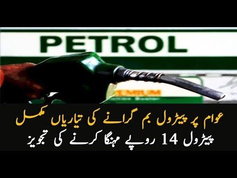 Petrol price likely to go up by Rs14.37 from May 1