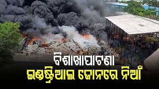 Major Fire Breaks Out At Visakhapatnam Industrial Zone