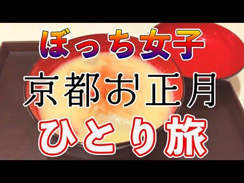 【孤独に女一人旅】京都・ぼっち女ひとり旅・お正月編【観光グルメ】