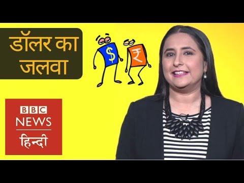 How the Rupee fall against US Dollar will affect You? (BBC Hindi)