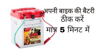 how to recover 12 volts battery in 5 minutes