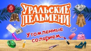 Утомленные солярием | Уральские пельмени 2020