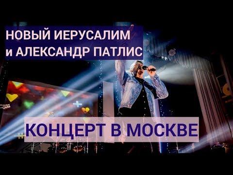 Новый Иерусалим и Александр Патлис | Концерт в Москве