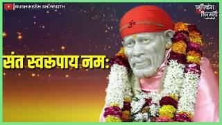Sai Baba WhatsApp Status | New 2018 | Sant Swarupay Namah Shri Sai Devay Namah | Sai baba WhatsApp