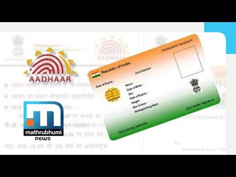 Secure System In Place To Prevent Aadhaar Data Leak: Centre| Mathrubhumi News