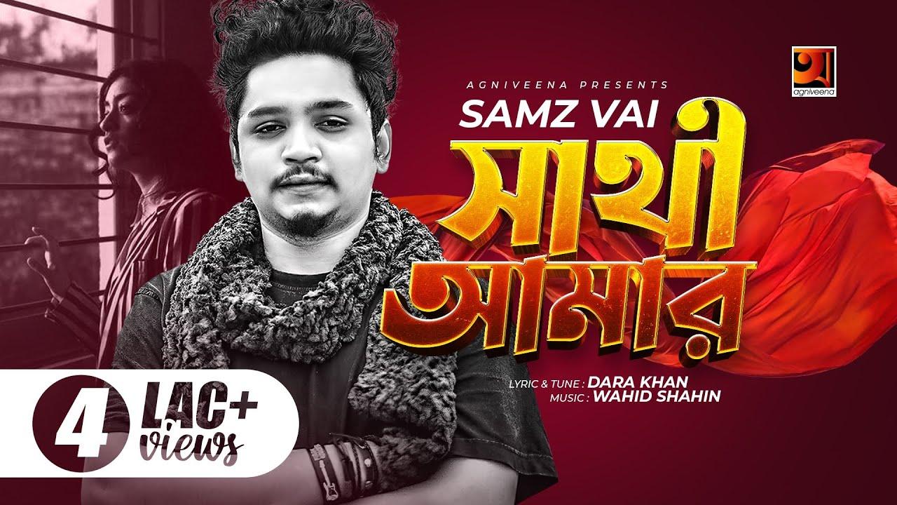 Sathi Amar | সাথী আমার | Samz Vai | Bangla New Song 2021 | Official Music Video 2021