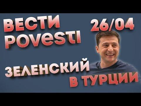 Зеленский уехал в Турцию, а СБУ взялась за Муждабаева