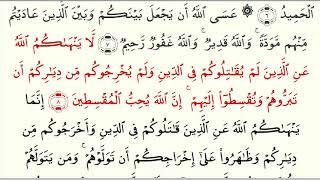 Сура 60 Аль-Мумтахана (араб. سورة الممتحنة, Испытуемая) - урок, таджвид, правильное чтение