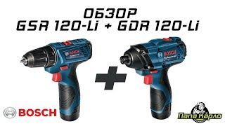 Обзор шуруповерта и гайковерта Бош GSR 120-Li + GDR 120-Li