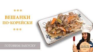 Вешенки по корейски. Вкуснейший рецепт!!!