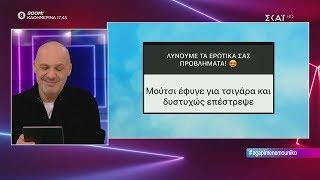 Καλό Μεσημεράκι   Ερωτικά Μηνύματα   04/11/2019