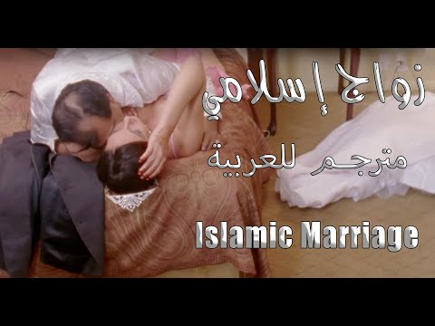 زواج إسلامي Islamic Marriage