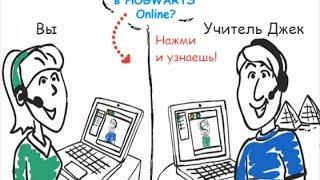 Обучение 38 языкам онлайн по Скайпу - HOGWARTS-Online.info