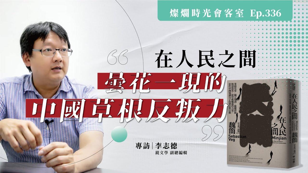 【燦爛時光會客室】第336集 在人民之間—曇花一現的中國草根反叛力 專訪 李志德 20211024