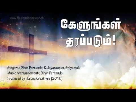 Kelungal tharapadum - கேளுங்கள் தரப்படும் - Tamil Gospel Song - Remake with lyrics