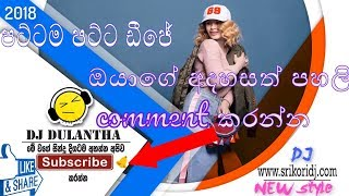 Sinhala dj nonstop | Sinhala dj Songs | top DJ artists DJ Dulantha 2018 new style [SriKori Dj] 👈#21