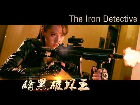 New Movie 2020 | 暗黑破坏神 The Iron Detective, Eng Sub 暗黑破坏王 | Action film 动作电影 Full Movie 1080P