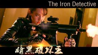 Movie 2020 电影   暗黑破坏神 The Iron Detective, Eng Sub 暗黑破坏王   Action film 动作电影 Full Movie 1080P