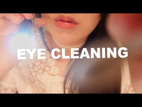 ASMR EYE CLEANING & Personal Attention 👀 눈청소