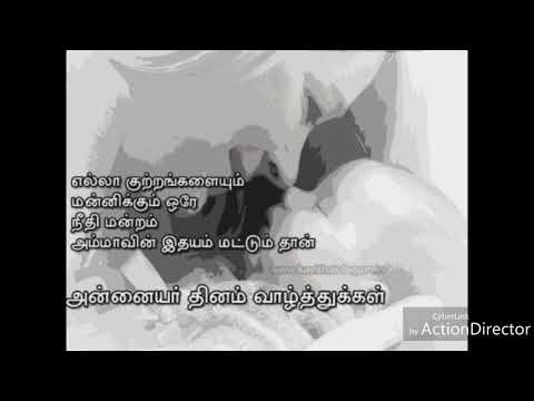 Annaiyar Thina Vazhthukkal