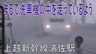 【駅に行って来た】上越新幹線浦佐駅の洗車機並みのスプリンクラーが凄い!