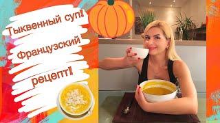 Тыквенный суп. Французский рецепт!