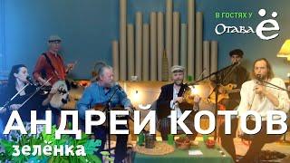 Смотреть клип Отава Ё И Андрей Котов - Заведу Я Компанью