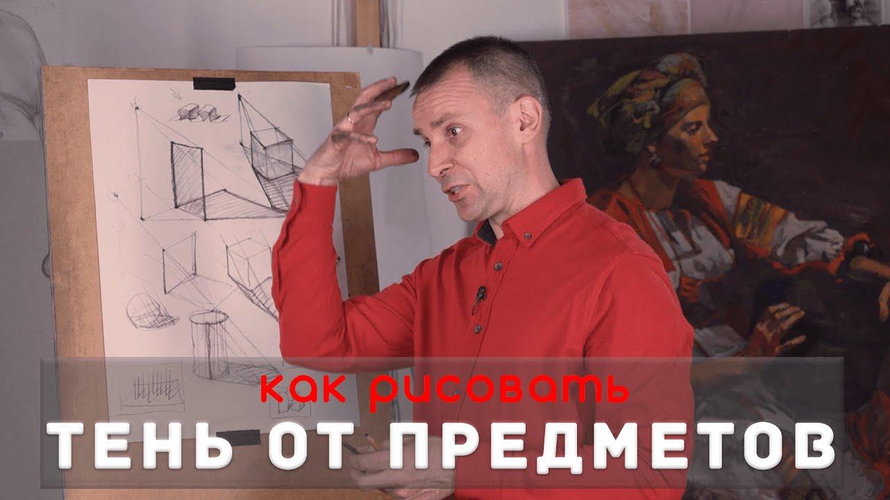 """Как рисовать """"ТЕНЬ от предметов"""" - А. Рыжкин"""