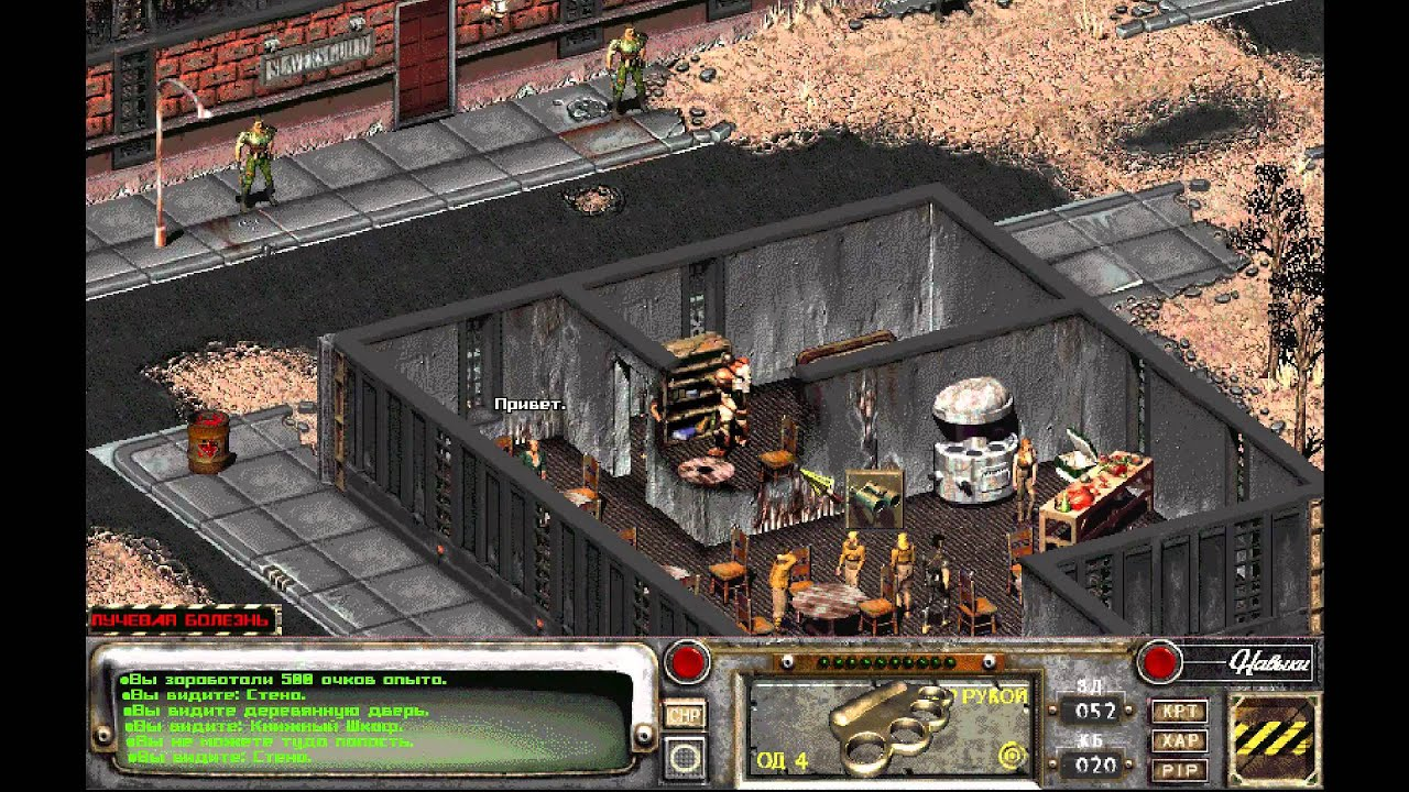 Fallout 2 Megamod 004