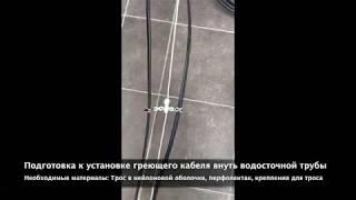 видео Обогрев трубопроводов водосточной системы