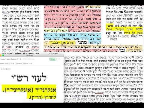 הדף היומי מסכת בכורות דף לד 34 שלישי טז אייר תשעט Daf yomi Bechoros daf 34 שמואל נבון ירושלים