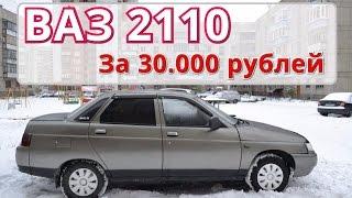 ВАЗ 2110 за 30.000 рублей, Обзор LADA 2110 за 30.000 рублей