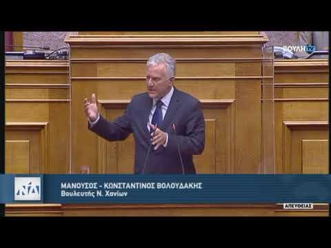Βολουδάκης στη Βουλή για το Σ/Ν του Υπουργείου Εσωτερικών για τον Κώδικα Ελληνικής Ιθαγένειας