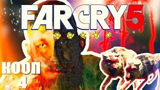 ❀ Прохождение Far Cry 5 ❀ - 4th - Судьи на крючке (Co-oP)