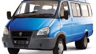 ГАЗ «Газель Бизнес» 3221 Микроавтобус коммерческий 2010