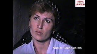 ГРОЗНЫЙ, ул. БОЕВАЯ..7 август 1996 год.Фильм Саид-Селима.