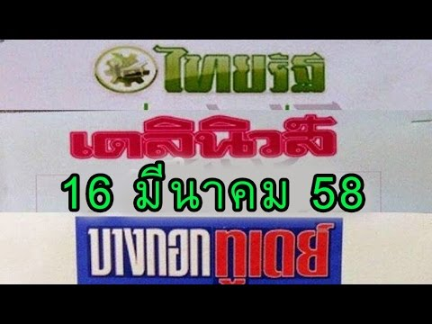 รวมหวยหนังสือพิมพ์ หวยไทยรัฐ, เดลินิวส์, บางกอกทูเดย์ 16/03/58