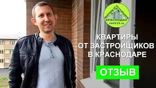 Квартиры от застройщиков в Краснодаре → ОТЗЫВ реального покупателя → real123.ru