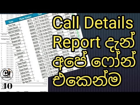 Call Details Report  #slchabiya #calldeteilsreport Sinhala 🇱🇰