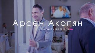 Арсен Акопян \\ свадебный ведущий, Краснодар, Сочи, Ростов-на-Дону
