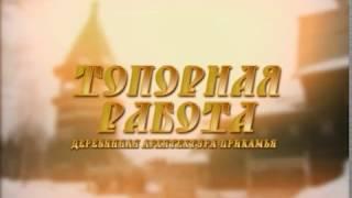Топорная работа (2008) документальный фильм