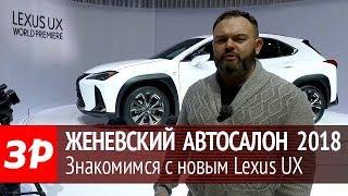 Новый Lexus Ux В Женеве