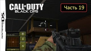 Call of Duty: Black Ops [NDS / DeSmuME 0.9.12 X432R] - Часть 19 - Режим Killhouse
