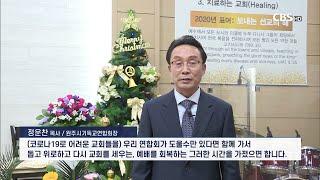 201214_원주시기독교연합회 정기총회