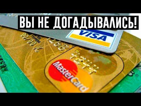 А вы знаете, чем отличается Visa от MasterCard?